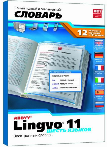 Программа автоматического перевода ABBYY ABBYY Lingvo 11 Многоязычная верси